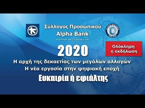 2020 | Η αρχή της δεκαετίας των μεγάλων αλλαγών | Η νέα εργασία στην ψηφιακή εποχή | Ευκαιρία ή εφιάλτης;