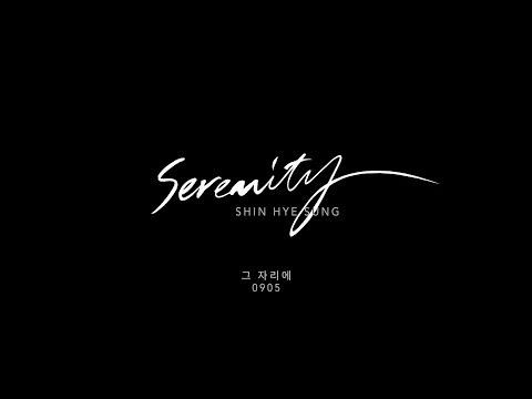 신혜성_SHIN HYE SUNG_Special Album_'그 자리에(Still there)'_Official MV Teaser