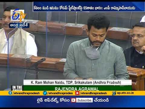 Vizag Steel Plant privatisation row: MP Ram Mohan Naidu in Lok Sabha