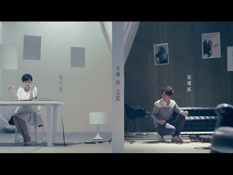 孫耀威 Eric Suen - 《幸福的忘記》 (feat. 梁文音) MV