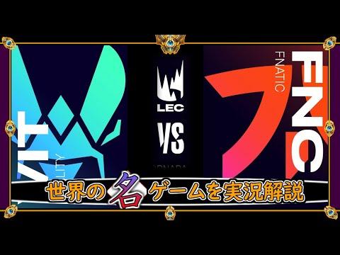 【厳選!!】超大混戦!LECの名試合「FNC vs VIT」 (LEC2020夏 W5D2)【世界の名ゲームを実況解説】LoL Mildom