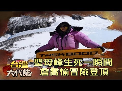 聖母峰生死一瞬間 詹喬愉冒險登頂《台灣大代誌》20190707