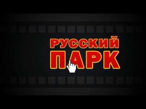 Русский Парк.avi