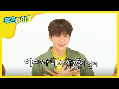 (Weekly Idol EP.265) NCT127 Cute boy parade