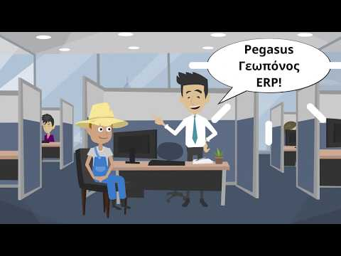 Pegasus Γεωπόνος ERP - Ο Γιώργος Ρίσκαρε & Κέρδισε!