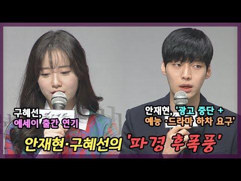 안재현·구혜선, 폭로전으로 연예계 활동 '비상'