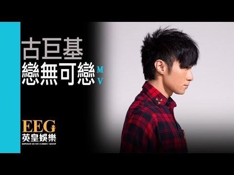 古巨基 Leo Ku《戀無可戀》[Official MV]