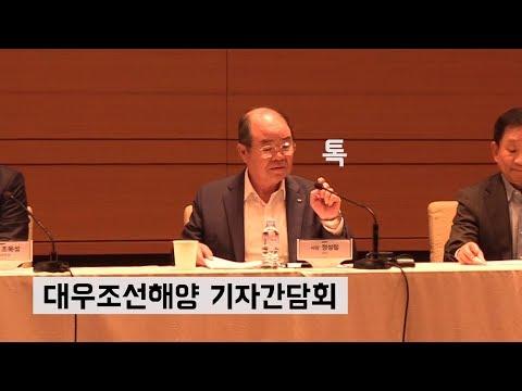 """대우조선해양 기자간담회, 정성립 사장 """"올해 수주 목표 넘..."""