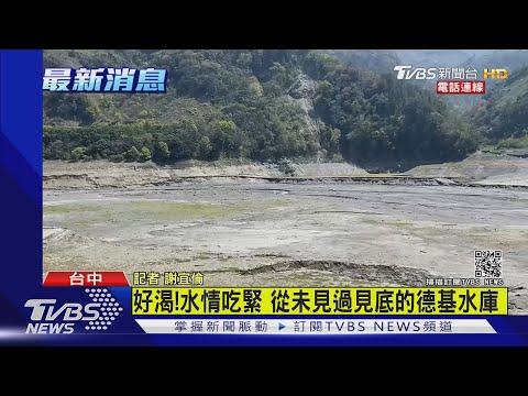 從未見過見底的德基水庫 當地果農驚嘆32年僅見|TVBS新聞