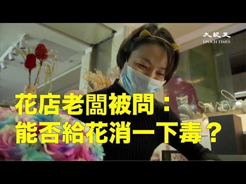 【新冠肺炎】花店老闆被問:能否幫我給花先消一下毒嗎?於是她決定送一個禮物   大紀元新聞