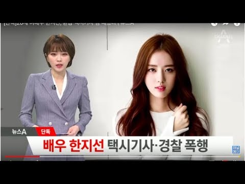 韓版Makiyo!「偶像劇女星」醉酒暴打60歲司機 下場超慘 | ETtoday星光雲