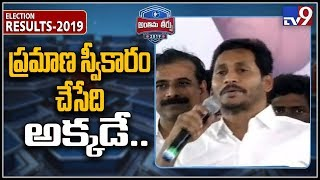 Jagan announces place & date of swearing in ceremony a..