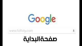 كيف تجعل جوجل Google الصفحة الرئيسية على فايرفوكس كروم ...