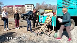 Всероссийский городской субботник пройдет в Артёме 24 апреля