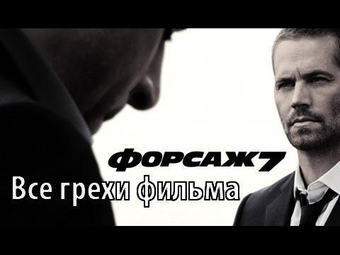 Фильм Форсаж 8 комментарии