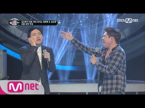 [ICanSeeYourVoice2] Soul Daddy Kim Jo Han's Energetic Duet Stage EP.07 20151203