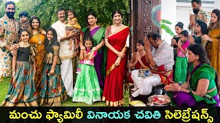 Manchu family Vinayaka Chavithi celebrations, viral pics..