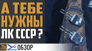 Превью: ПЕТР ВЕЛИКИЙ - ЯСЛИ ЛИНКОРОВОДА СССР ⚓ World of Warships