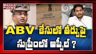 AB Venkateswara Rao suspension: AP govt to challenge HC ve..