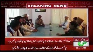 Minority Day Celebrated Under Ordices Of Raiwind Churches Pakistan  | City42