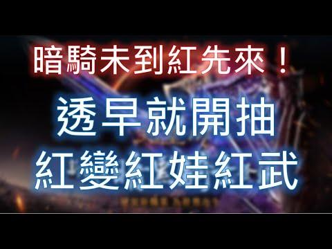 【天堂M】一次拚到位《挑戰紅變/紅娃/紅武》GAMA COUPON II 玩真的?