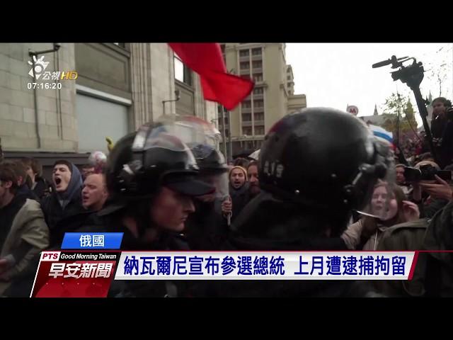 抗議蒲亭拘禁反對黨領袖 俄上千人遭捕