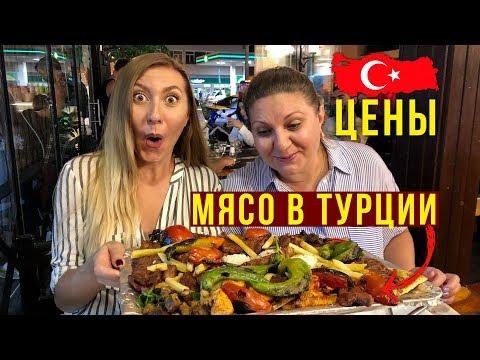 Турция с РОДНЁЙ — Объелись МЯСОМ, Море, Бассейн, Хаммам, Шоппинг, ВЛОГ