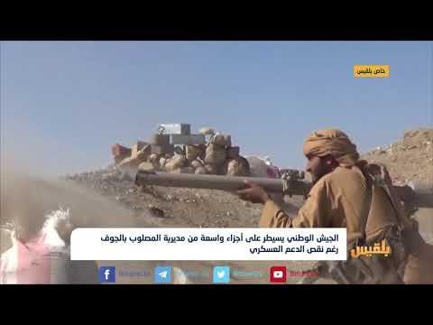 الجيش الوطني يسيطر على أجزاء واسعة من مديرية المصلوب بالجوف | تقرير: علي الجرادي
