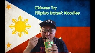Chinese Try Filipino Instant Noodles For The First Time|Food Review|Ramen