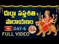 దుర్గా సప్తశతి పారాయణం - Day 6 | Durga Saptashati Parayanam by Sri Vaddiparti Padmakar | Bhakthi TV