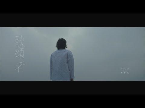 吳青峰〈歌頌者〉Official MV