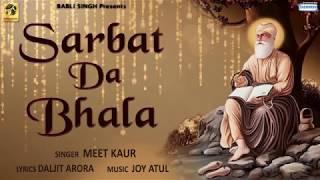 Sarbat Da Bhalla – Meet Kaur