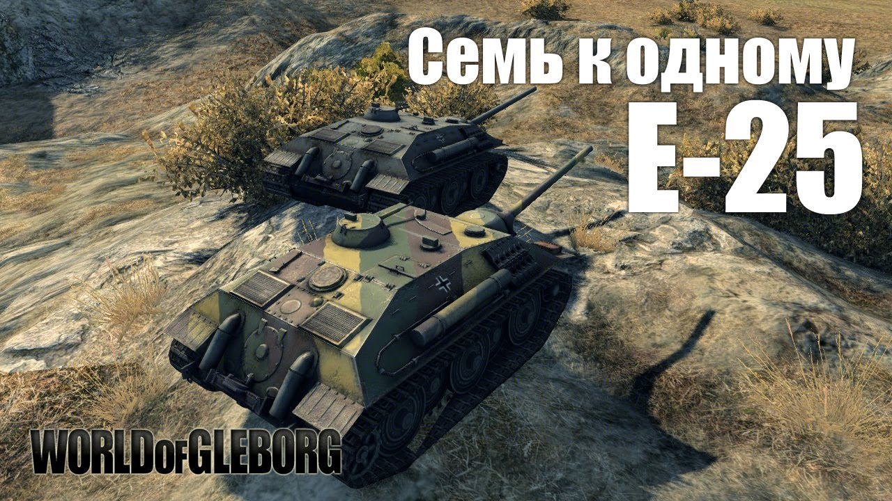 World of Gleborg. Е-25 - Семь к одному