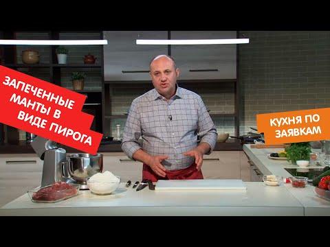 Запеченные манты | Кухня по заявкам