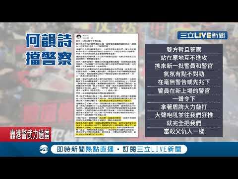 何韻詩用肉身擋香港員警 讓網友大讚太勇敢! 也謝台灣人當後盾支持!|【國際大現場】20190614|三立新聞台