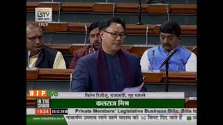 Shri Kiren Rijiju's  reply on Private Members' Legislative Business Bill in Lok Sabha :28.12.2018