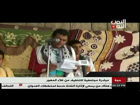 مبادرة مجتمعية للتخفيف من غلاء المهور في حجة 24 - 11 - 2017