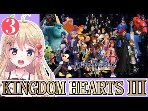 #3【KH3】初見プレイ🔰セリフが全て訛るキンハー3【KINGDOM HEARTS Ⅲ】