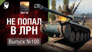 Превью: Не попал в ЛРН №100 [World of Tanks]