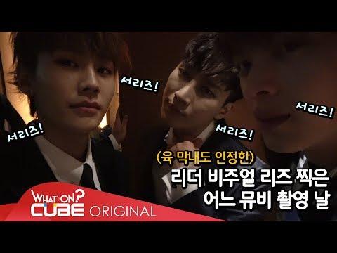 비투비(BTOB) - 비트콤 #53 ('너 없인 안 된다' M/V 촬영 현장 비하인드)