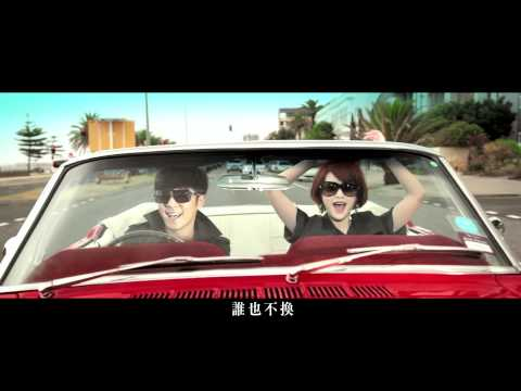 羅志祥Show Lo - 王見王When The King Meets The Queen (Official HD MV)