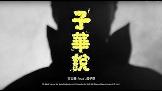 古巨基 feat. 黃子華《子華說》MV YouTube 影片