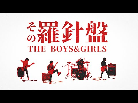 THE BOYS&GIRLS「その羅針盤」MUSIC VIDEO