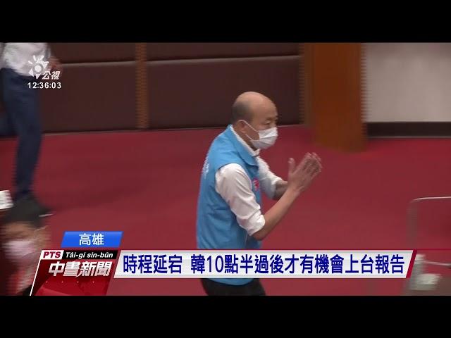 高巿議會臨時會 韓報告疫情因應並備詢