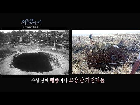 [서프라이즈] 죽었던 동물도 살아 돌아온다는 '지옥의 구멍'