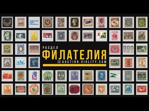 Филателия: марки Украины и мира. Аукцион Виолити 0+ photo