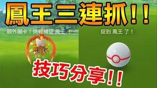 【Pokémon Go】鳳王三連抓!技巧分享!