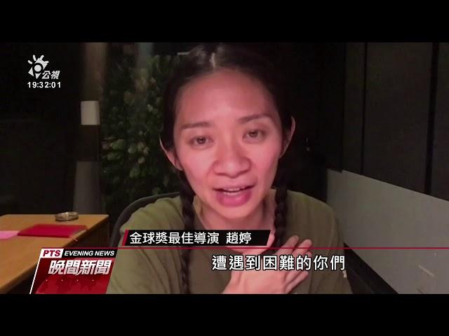 第78屆金球獎頒獎典禮 華裔女導演趙婷奪下最佳導演