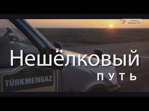 """""""НЕШЁЛКОВЫЙ ПУТЬ""""."""