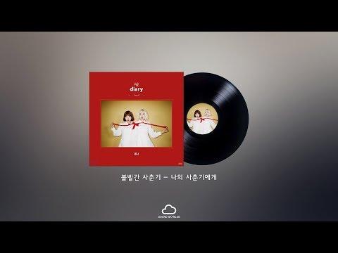 [ 노래추천 ] 우울한 마음을 위로 해주는 새벽감성의 인디음악 모음 (SKYBLUE SOUND)